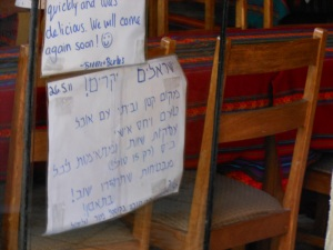 Sign in Hebrew outside Cusco restaurant